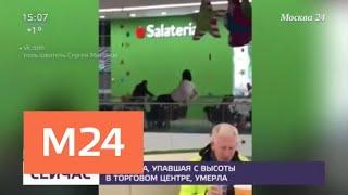 Можно ли было спасти девушку, которая упала с высоты в ТЦ - Москва 24
