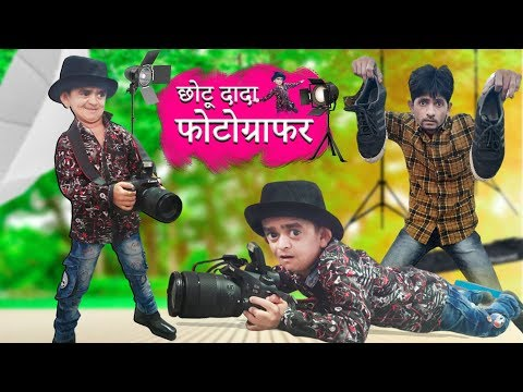छोटू दादा फोटो वाला | CHOTU DADA PHOTO WALA |  Khandesh Hindi Comedy | Chotu Comedy Video