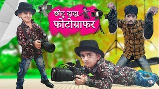 CHOTU DADA PHOTOGRAPHER | छोटू दादा फोटोग्राफर | Khandesh Hindi Comedy | Chotu Comedy Video
