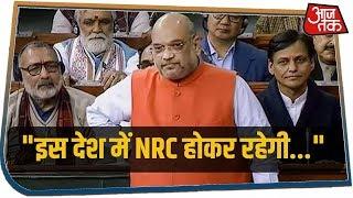 Amit Shah ने कहा कि CAB के जरिए NRC का कोई बैकग्राउंड नहीं बना रहे हैं, हम बिल्कुल क्लीयर हैं