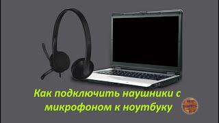 Как включить микрофон на ноутбуке ч2. (как подключить гарнитуру)