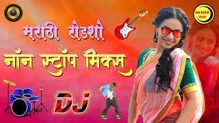 मराठी राडा Non Stop   RoadShow Dj Mix   Marathi 2019 Mashup