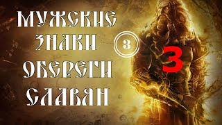 СЛАВЯНСКИЕ МУЖСКИЕ ОБЕРЕГИ АМУЛЕТЫ ТАЛИСМАНЫ*СЕРИЯ 3*ЧАСТЬ 1