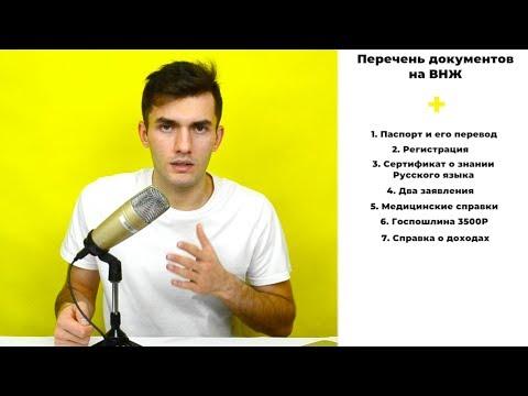 Как получить вид на жительство в России? Простые способы получения ВНЖ в России.