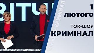 """Ток-шоу """"Кримінал"""" від 1 лютого 2020 року."""