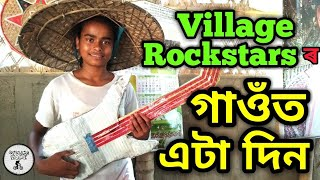 Ride to the Village of Rockstars || Village Rockstar