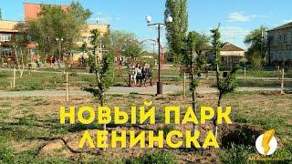 В Ленинске благоустроили городской парк