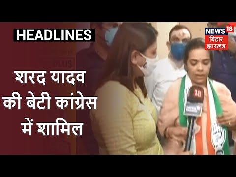 शरद यादव की बेटी सुभाषिणी और दिग्गज नेता काली पांडे कांग्रेस में शामिल