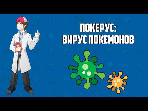 Покерус: вирус покемонов (лекция из цикла «Лаборатория профессора Хюнта»)