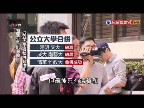 少子化衝擊 台灣高等教育面臨崩解危機-民視新聞