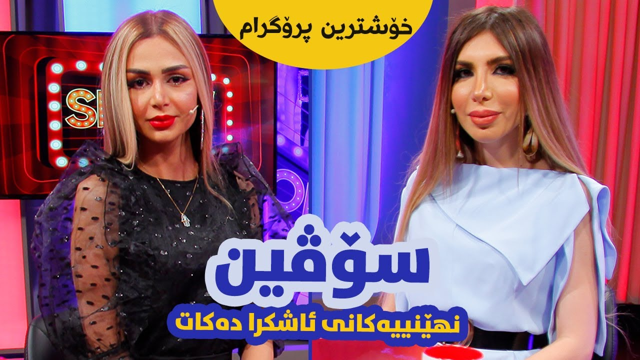 Download Show Magazine - Alqay 1 - سۆڤین  نهێنییەکانی ئاشکرا دەکات