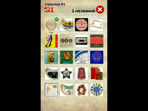 USSR ANDROID Логотипы