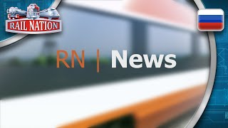 Rail Nation | News - Steam over Europe RU