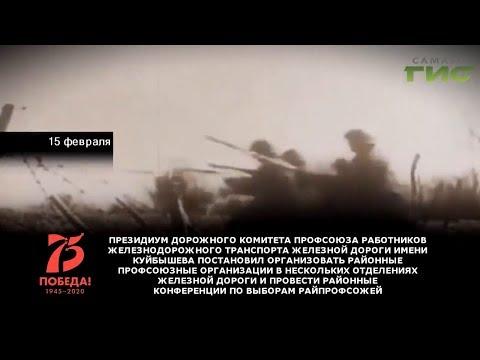 """""""Вехи Победы"""" от 15.02.2020"""