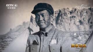 《国家记忆》 20200618 进藏驼队 生死征途  CCTV中文国际