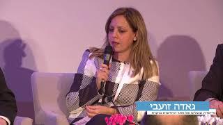 קפיטליזם קשוב ישראל בועידת ישראל לעסקים 2018