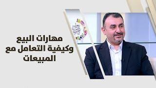 م. حلمي الدينة - مهارات البيع وكيفية التعامل مع المبيعات