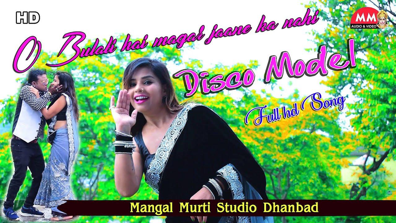 Disco Model #khortha video new # O Bulati Hai Magar jaane ka Nahin #khortha gana new#खोरठा गाना