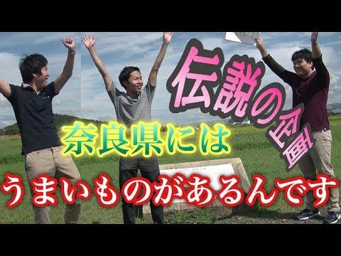 奈良県うまいものあり旅こんTV伝説の企画運まかせのグルメ旅~前編~
