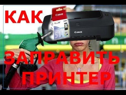 Заправка Картриджа Canon CL 513 для принтера Canon Ip2700