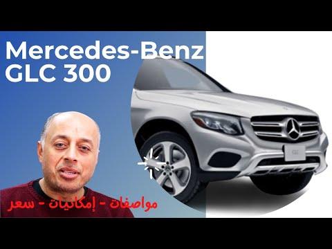 مرسيدس جى ال سى 300 فورماتيك موديل ٢٠١٩ و ٢٠٢٠ اس يو فى كوبيه Mercedes Benz Glc 300 Youtube