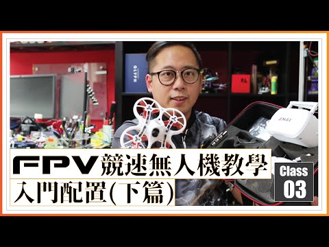 99 FPV 無人機 教學課程 Lesson 03 新手入門(下篇) 99 How to FPV Racing Drone Lesson