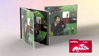 "Hakim - Nazra ""Remix"" / حكيم - نظرة ريمكس"