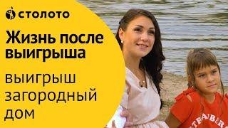 Столото ПРЕДСТАВЛЯЕТ | Победители Жилищной лотереи - семья Жирновых | Выигрыш - загородный дом