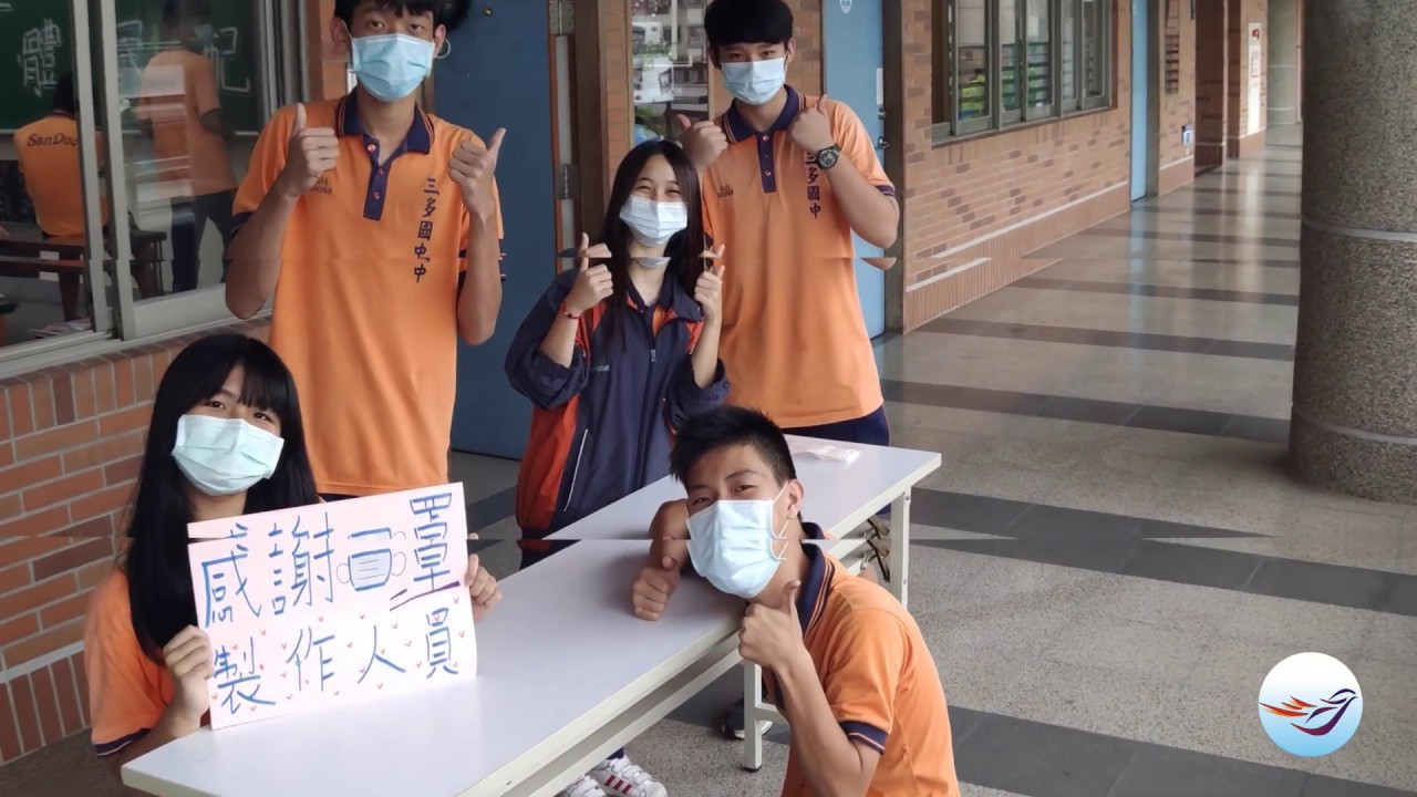 三多國中-防疫致敬影片 - YouTube