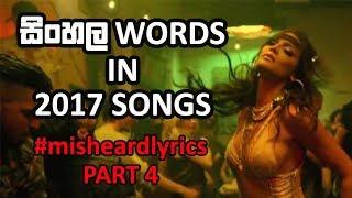 Video Sinhala Words in 2017 Songs #misheardlyrics PART 4 download MP3, 3GP, MP4, WEBM, AVI, FLV Juni 2018