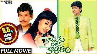 Koduku Diddina Kapuram Full Length Telugu Movie || Krishna, Mahesh Babu, Vijayashanti