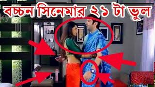 BACHCHAN movie mistake। Bengali movie mistake । Redcard bengal।Bachchan । jeet । 2018