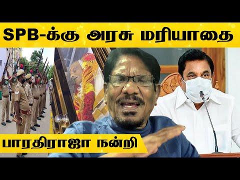 எஸ்.பி.பாலசுப்பிரமணியம் உடலுக்கு காவல்துறை மரியாதை - முதல்வருக்கு பாரதிராஜா நன்றி   #RIPSPB   SPB