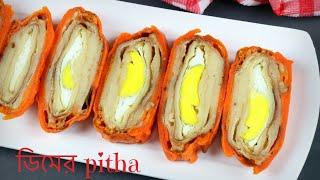নোয়াখালীর ট্রেডিশনাল- ডিম বাহারী পান্তোয়া পিঠা | Dim Pantua Pitha | Egg Pantua | bangladeshi Pitha