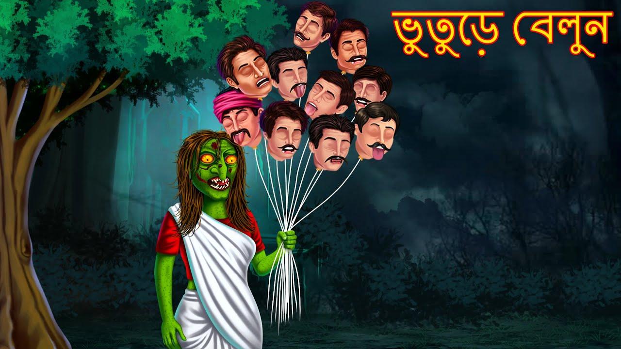 ভুতুড়ে বেলুন   মানুষ মাথা বেলুন   Dynee Bangla Cartoon   Bengali Horror Stories   Rupkothar Golpo