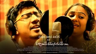 Kalyaname Kamaniyame Song from Chupulu Kalisina Subhavela Short Film by LMP