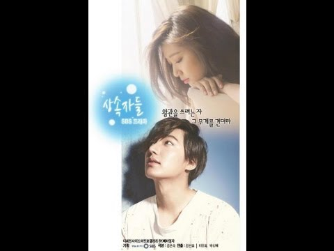 2013: The Heirs - The One Trying to Wear the Crown