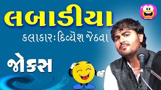comedy no raja gujju comedy show by divyesh jethva