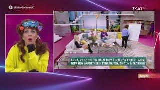 Καλό Μεσημεράκι   Χρυσή τηλεόραση   09/10/2019