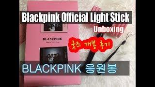 블랙핑크 공식 응원봉 개봉 후기