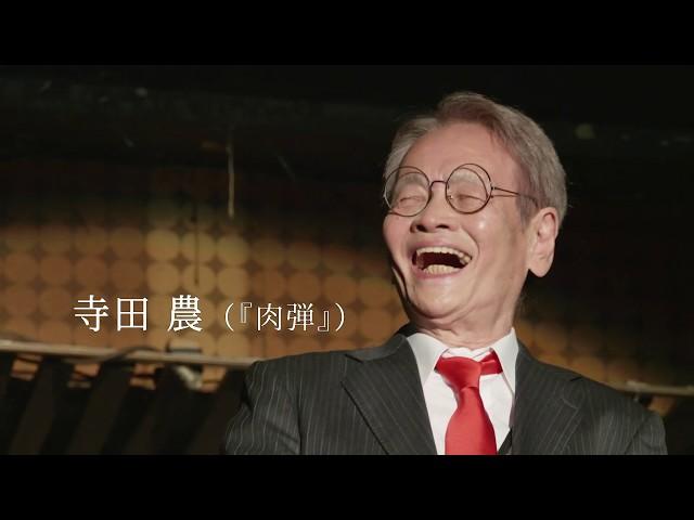 映画『ニッポニアニッポン フクシマ狂詩曲(ラプソディ)』予告編