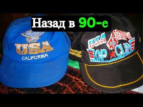 90-е годы Бейсболка USA California и Top Gun А сейчас эти кепки опять в моде !