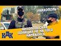Никопольская полиция не на того нарвалась