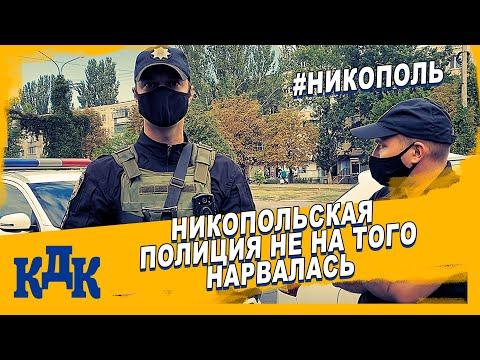Никопольская полиция не