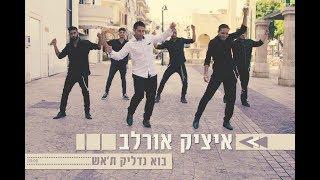 איציק אורלב בוא נדליק ת'אש הקליפ הרשמי | Itzik Orlev Bo Nadlik T'Esh Official Music Video