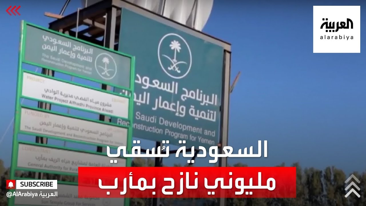 السعودية تنفذ مشاريع عاجلة لتوفير المياه لأكثر من مليوني نازح في مأرب
