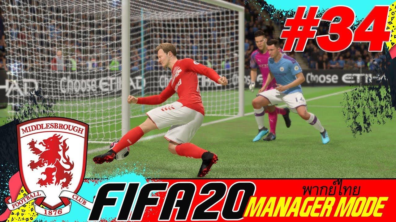 FIFA20พากย์ไทย/โหมดผู้จัดการทีม/EP34/#สโมสรมิดเดิ้ลสโบรช์