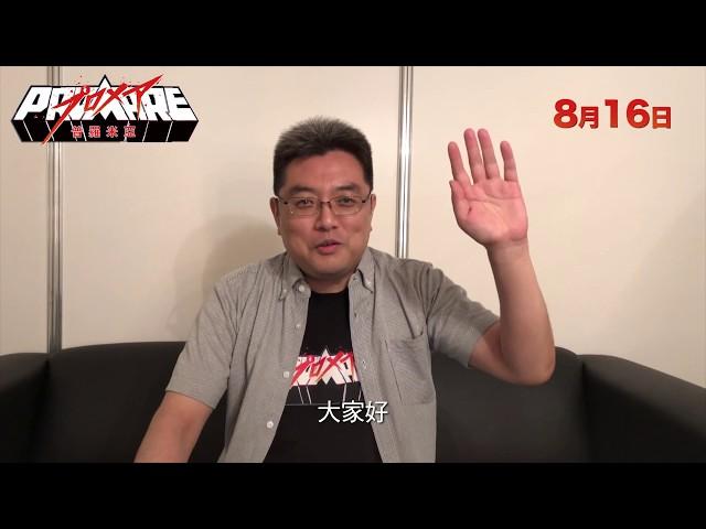 8/16 《普羅米亞》今石洋之導演 跟台灣觀眾打招呼
