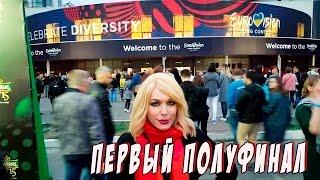 Евровидение2017, ПЕРВЫЙ ПОЛУФИНАЛ!Взгляд из ЗРИТЕЛЬНОГО ЗАЛА! Eurovision 2017