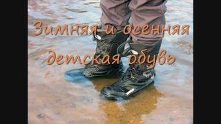 видео Детская зимняя обувь. Какая обувь для детей лучше и как правильно выбрать обувь для мальчиков и девочек?